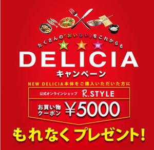 newdelicia_cp_news_0829-1_R