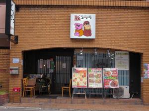 tonkatsu_R