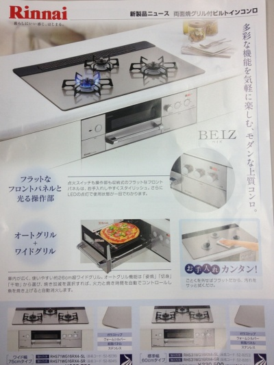 リンナイより新製品ニュース