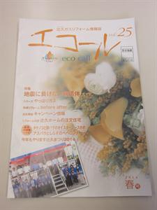 辻久リフォーム情報誌25号完成