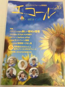 リフォーム情報誌「エコール26号」