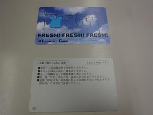 プリペイドカードがお買い得!