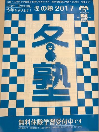 学研CAIスクール城陽教室の冬塾