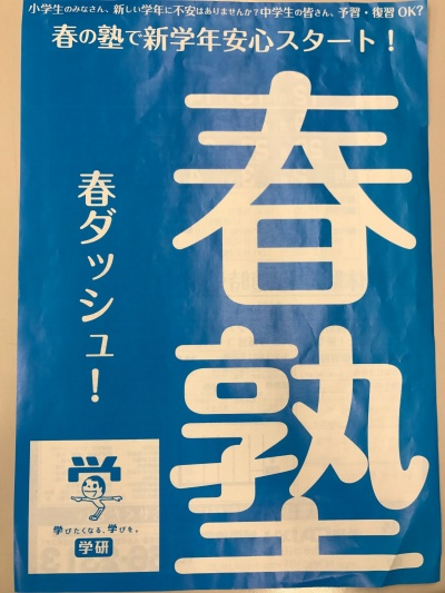 学研CAIスクール城陽教室 春塾