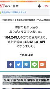 西日本豪雨災害支援募金