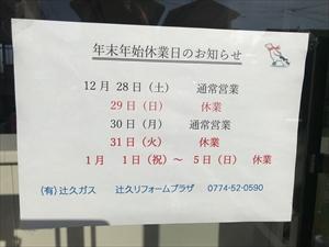 年末年始休業日お知らせ