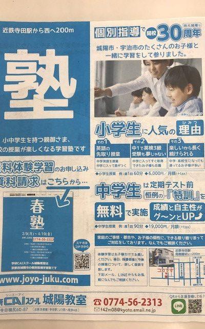 学研CAIスクール 春塾