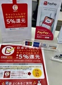 キャッシュレス5%還元 (^^)/