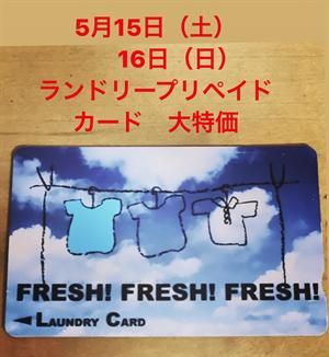 ランドリープリペイドカード大特価